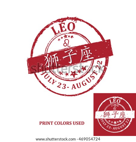 Leo Chinese Text Translation Horoscope Element Stock Vector