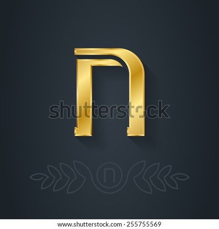 Letter N. Template for company logo with monogram element. 3d Design element or icon. Vector elegant gold font. - stock vector