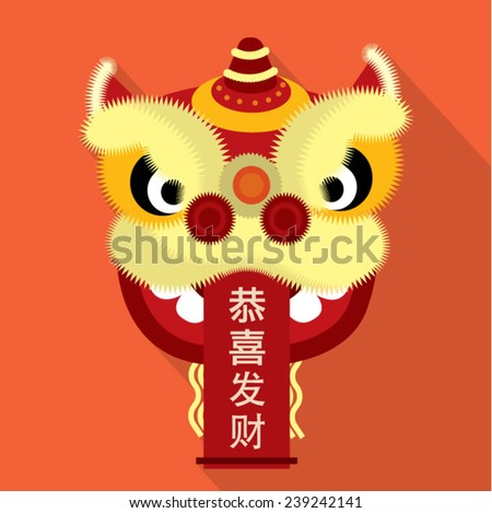lion head/lion dance head vector/illustration chinese character that reads wishing you prosperity