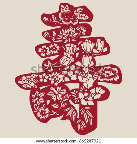 Longevity Symbolschinese Traditional Papercut Art Stock Vector 2018