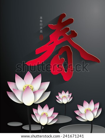 Lotus & Spring Chinese New Year Vector. Translation of Chinese Calligraphy: Spring & Get Lucky Coming Year. Translation of Stamps: Good Luck  - stock vector