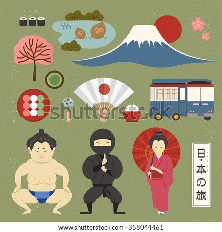 lovely Japan traditional elements collection - Japan Travel in Japanese words - stock vector