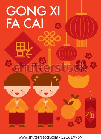 lunar chinese new year template with chinese character that reads prosperity vector/illustration - stock vector