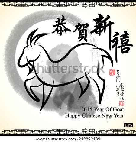 Lunar New Year greeting card design,2015 year of goat.Translation: Happy New Year. Translation of small text: 2015 year of goat - stock vector
