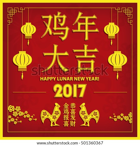 Lunar new year greeting card translation stock vector 501360367 lunar new year greeting card translation lots of happiness in rooster year m4hsunfo