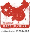 Made in China grunge vector rubber stamp - stock photo