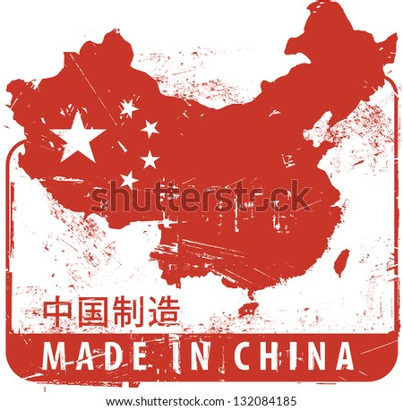 Made in China grunge vector rubber stamp - stock vector