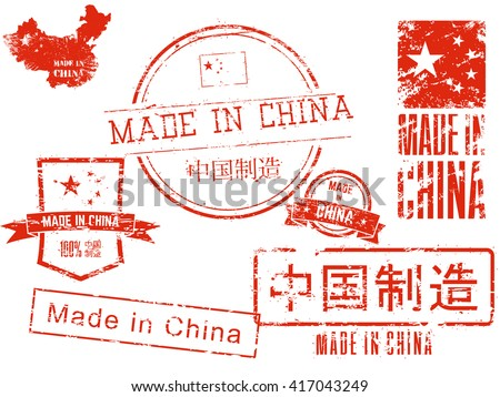 Made in China. Set of grunge stamps