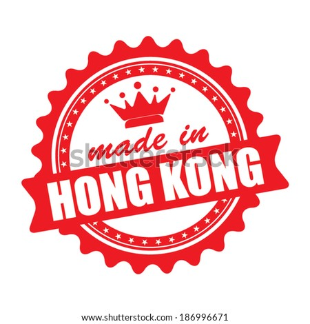 Made in HONG KONG graphics icon, label and stamp with crown isolated on white background. Vector illustration - stock vector