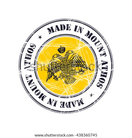 Made in Mount Athos grunge rubber stamp with flag - stock vector