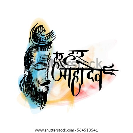 Maha Shivratri. Hand Drawn Sketch Vector Background.