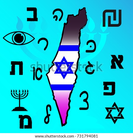 Map Israel Symbols Jewish Culture Life Stock Vector 731794081