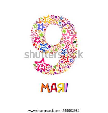 May 9. Card for Victory Day. Vector Illustration  - stock vector