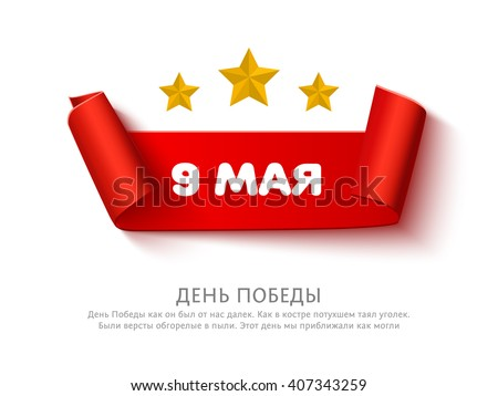 May 9 russian holiday victory day banner. Red paper ribbon with roll and yellow stars and inscription 9 of May. Vector victory day greeting ribbon isolated on white. May 9 russian holiday victory day  - stock vector