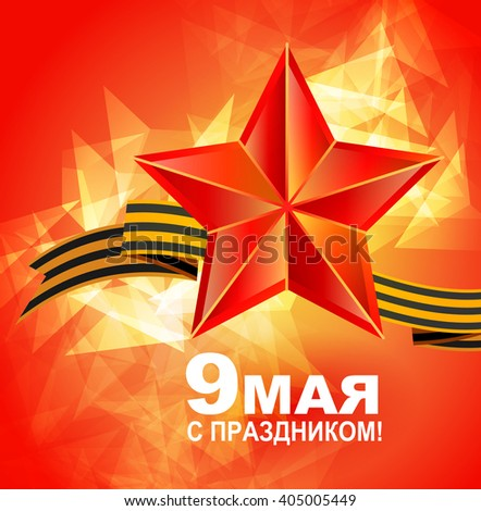 May 9 russian holiday victory day. Russian translation of the inscription May 9 victory day. Vector illustration May 9 victory day. May 9 russian holiday victory day. May 9 russian holiday victory day - stock vector