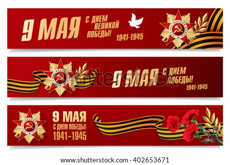 May 9 russian holiday victory. Russian translation of the inscription: May 9. Happy Great Victory Day. 1941-1945. May 9. Happy Victory Day.