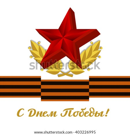 May 9 russian holiday victory. St. George ribbon red star and Laurel leaves. Russian translation of the inscription: May 9. Happy Victory day!