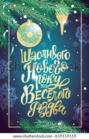 Collection Holiday Christmas Greetings Custom Tags Stock Vector ...