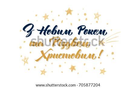 Merry christmas happy new year ukrainian stock vector 705877204 merry christmas and happy new year in ukrainian m4hsunfo