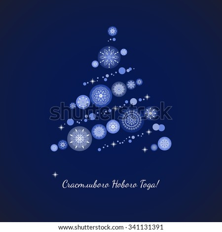 "Merry Christmas card with Christmas tree, Christmas tree balls and Russian text ""Happy New Year!"""