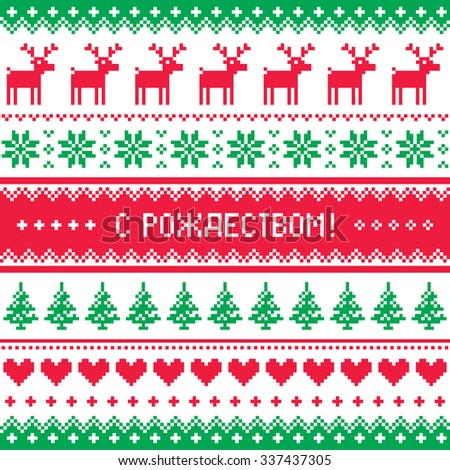 Merry Christmas in Russian - knitted pattern in red and green with reindeer, pine trees and snowflakes - stock vector