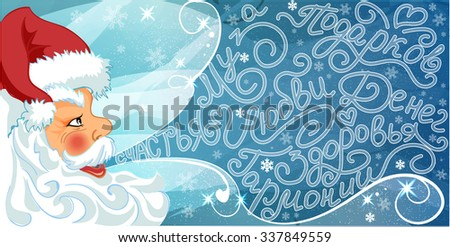 Merry Santa Claus in the cold congratulations wishes in Russian (Muse, happiness, love, health, money, gifts, harmony, happiness)