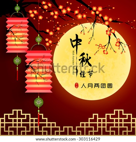Mid Autumn Festival Background. Translation The Mid-Autumn Festival with The Full Moon in The Sky Calls People to Gather - stock vector