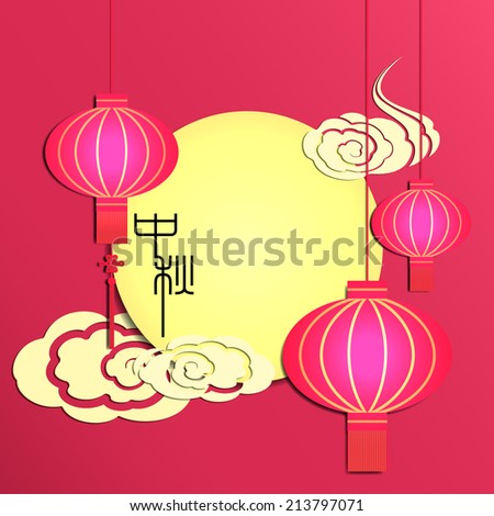 "Mid Autumn Festival Chinese Lantern Background, Translation of Chinese Calligraphy ""Zhong Qiu"" means Mid Autumn. - stock vector"