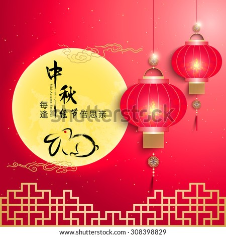 Mid Autumn Festival Full Moon Background. Translation: Doubly Homesick for Our Dear Ones at Each Festive Day - stock vector