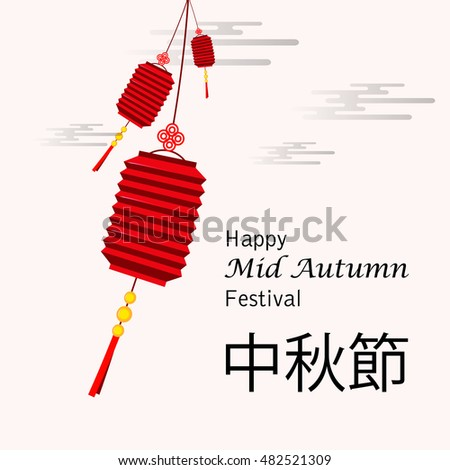 Mid Autumn Festival greeting card. Littering translates as Happy Mid Autumn Festival (Chuseok). White background