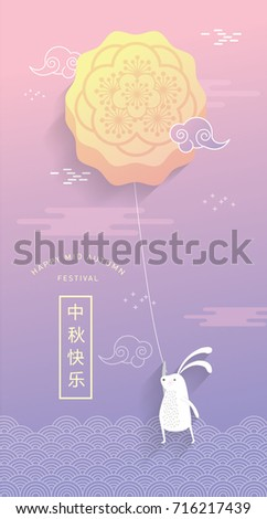 mid autumn festival greetings template vector/illustration with chinese characters that mean happy mid autumn festival