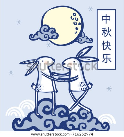 Mid autumn festival greetings template vectorillustration stock mid autumn festival greetings template vectorillustration with chinese words that mean happy mid autumn m4hsunfo