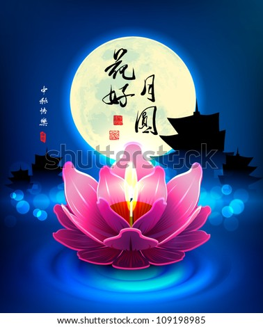Mid Autumn Festival - Lotus Lamp Translation of Text: Blooming Flowers and Full Moon, Perfect Conjugal Bliss - stock vector