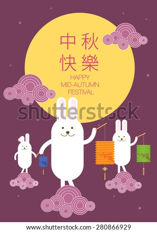 mid autumn festival rabbit playing with lanterns with chinese character that translates to happy mid autumn festival greetings vector/illustration - stock vector