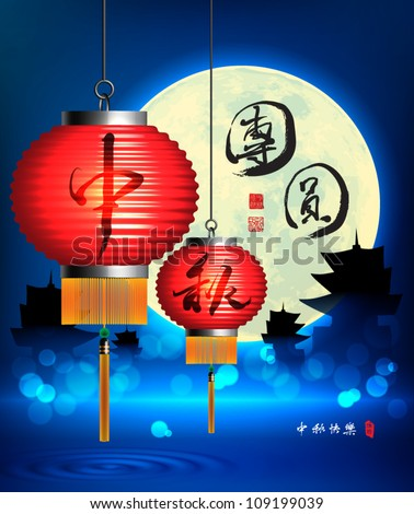 Mid Autumn Festival - Red Lantern Translation of Text: The Reunion - stock vector