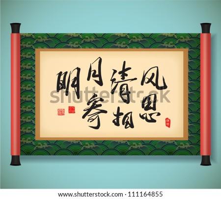 Mid Autumn Festival - Scroll Banner Translation: Mid Autumn Lovesickness - stock vector