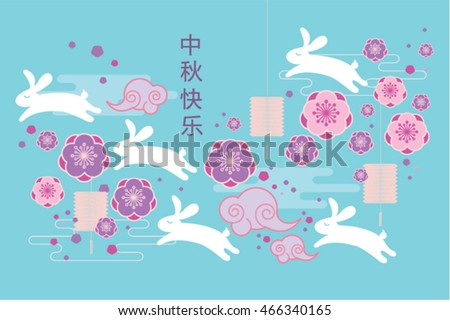 mid autumn festival template with chinese characters that mean happy mid autumn festival