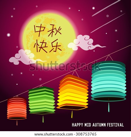 Mid Autumn Festival vector background. Chinese translation: Mid Autumn Festival - stock vector