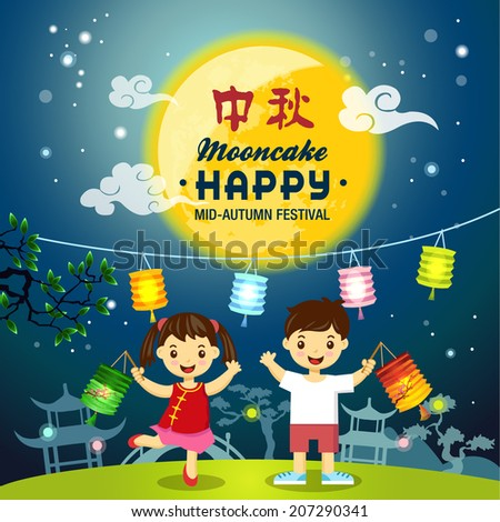 Mid Autumn Festival vector background with kids playing lanterns - stock vector