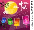 Mid Autumn Festival vector background with lantern - stock vector