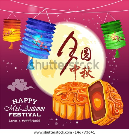 Mid Autumn Lantern Festival background with moon cake - stock vector