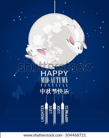 Mid Autumn Lantern Festival vector background with Moon Rabbits and night sky. Translation: Happy Mid Autumn Festival on Chuseok - stock vector