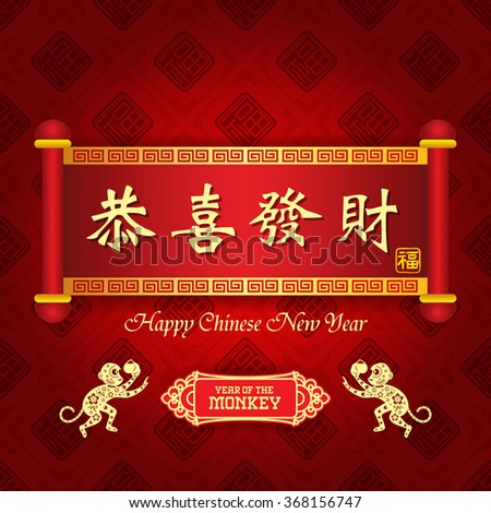 Modern Chinese New Year Vector Design Stock Vector 368156747