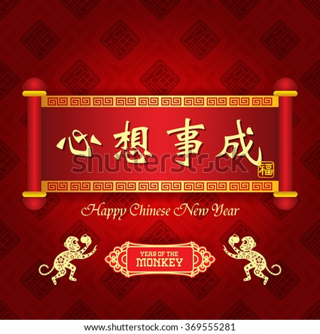 Modern Chinese new year vector design with fortune backgrounds Chinese character Translation: May all your wishes come true