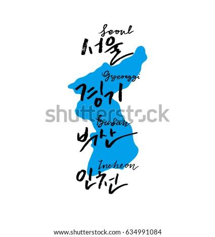 Modern Korean Calligraphy South Korean Cities Stock Vector - Map of south korean cities