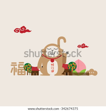 Monkey city/ Fortune Monkey/ Good luck in the year of monkey/ Chinese new year greetings/ 2016 (very lucky year & blessing in english) - stock vector
