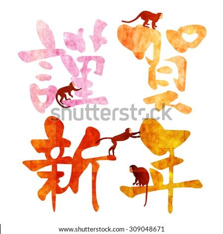 Monkey Kinga New Year greeting cards - stock vector
