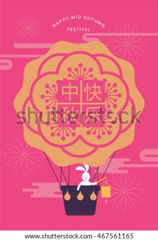 moon cake hot air balloon/ mid autumn festival greetings template vector/illustration with chinese characters that read happy mid autumn festival