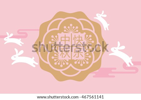 moon cake/ mid autumn festival greetings template vector/illustration with chinese characters that read happy mid autumn festival