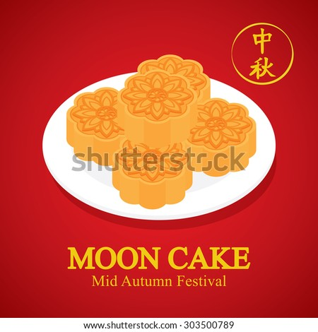 Moon Cakes on white Dish. Chinese Text meaning: Moon Festival or Mid Autumn Festival.  Vector illustration. Can use of banner, brochure, flyer, greeting card. - stock vector